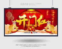精美时尚开门红春节海报
