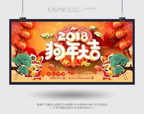 精品大气2018狗年春节海报