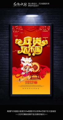 精品大气年货节活动促销海报