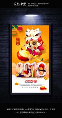 精品时尚2018狗年新年海报