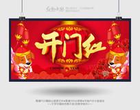 开门红精品最新春节海报