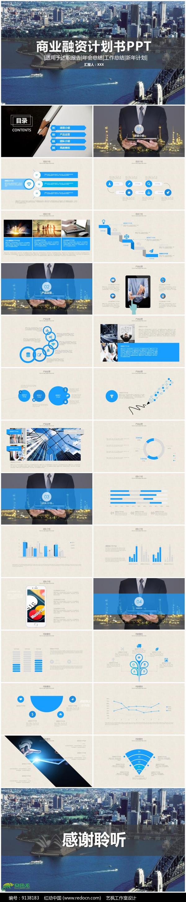 蓝色商业计划书PPT图片