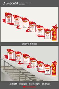 两学一做党建楼梯文化墙
