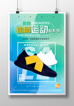 清新运动休闲鞋促销海报