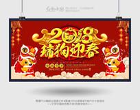 瑞狗迎春2018春节海报设计