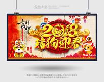 水墨大气2018狗年春节海报