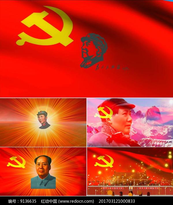 太阳最红毛主席最亲背景视频图片