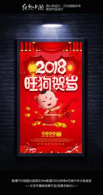 旺狗贺岁2018春节海报