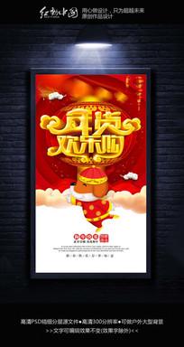 喜庆年货欢乐购活动促销海报