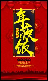 喜庆年夜饭预定海报设计