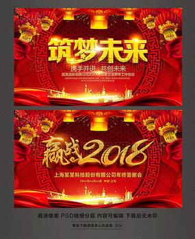 赢战2018筑梦未来狗年年会
