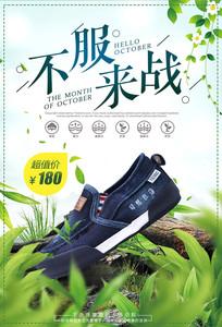 运动休闲鞋促销海报