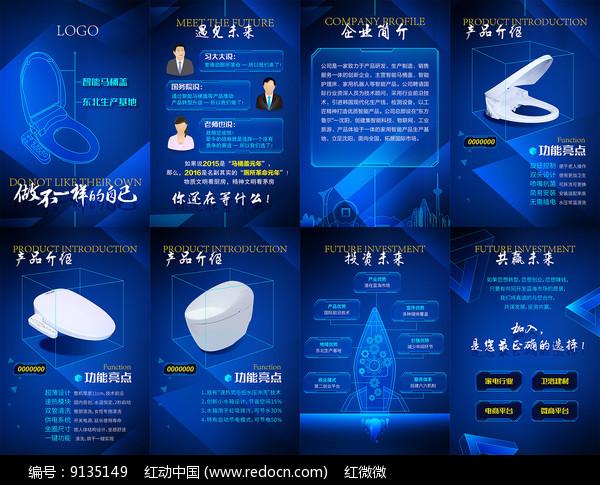 智能科技感产品推广H5界面图片