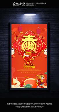 最新2018狗年春节节日海报