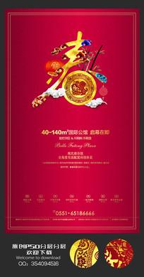 2017狗年喜庆吉祥春字海报
