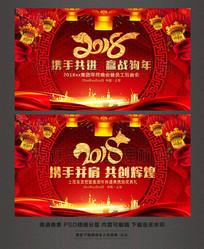 2018春节晚会狗年年会背景