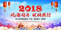 2018公司年会炫彩通用背景