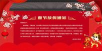 2018狗年春节放假通知模板