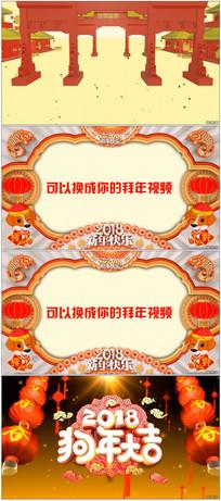 2018狗年春节贺岁新年片头视频