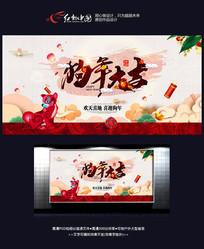 2018狗年大吉海报背景