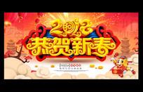 2018狗年恭贺新春海报背景