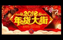2018狗年年货大街促销海报