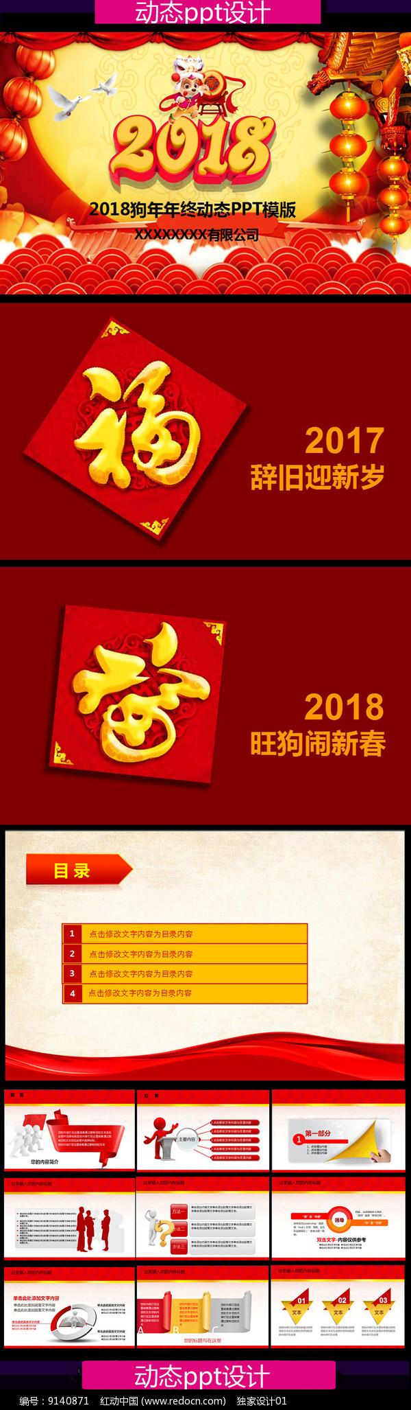 2018狗年年终总结ppt图片