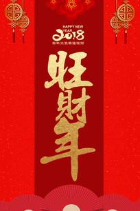 2018狗年旺财年喜庆海报