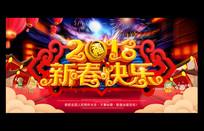 2018狗年新春快乐