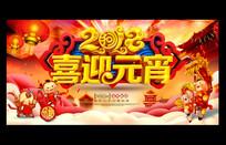 2018狗年元宵节海报背景