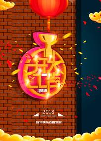 2018开工大吉海报设计