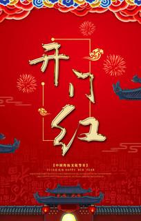 2018开门红喜庆海报