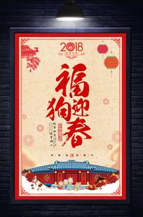 2018年创意新春海报