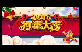 2018年狗年大吉卡通狗海报