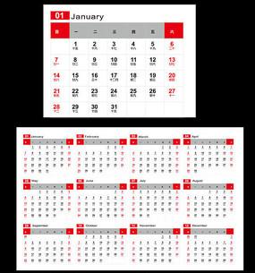 2018日历年历表台历