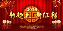 2018新年团拜会背景板