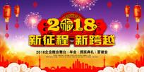 2018喜庆年会背景模板