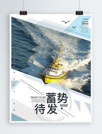 2018蓄势待发企业文化海报设计