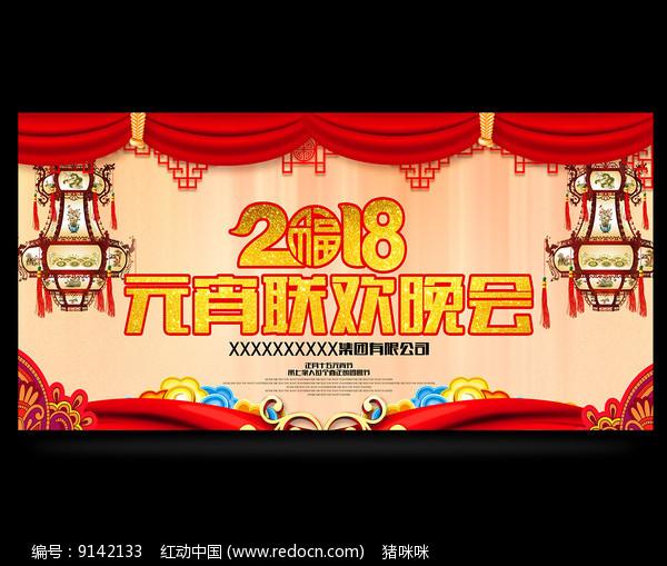 2018元宵节联欢晚会背景图片