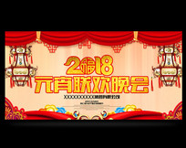 2018元宵节联欢晚会背景