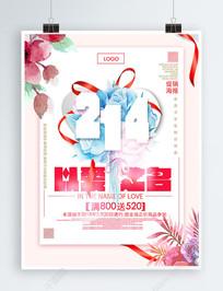 214简约情人节海报设计