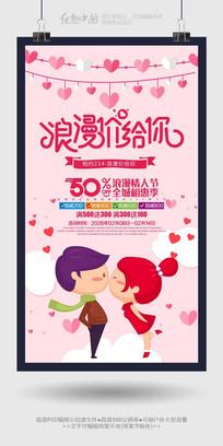 214情人节活动促销海报设计