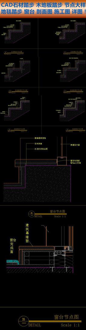 CAD石材踏步木地板节点大样
