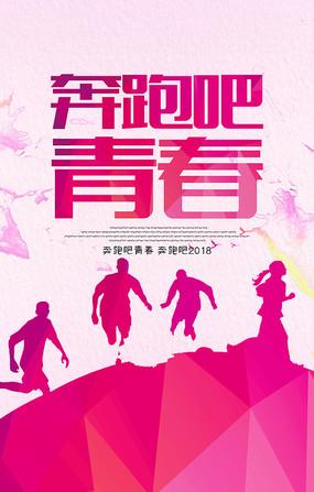 奔跑吧青春海报图片