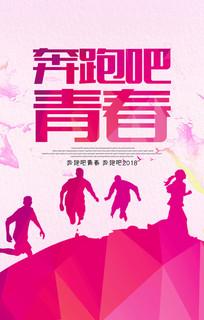 奔跑吧青春海报