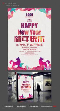 炫彩时尚2018狗年新年海报