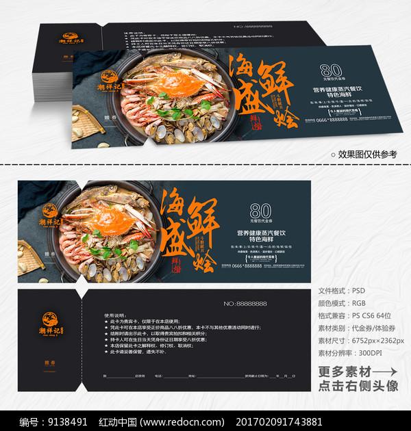餐饮海鲜代金券设计图片