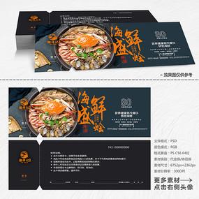 餐飲海鮮代金券設計 PSD