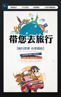 畅游世界旅行海报