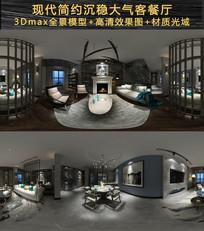 沉稳大气客餐厅3D全景模型